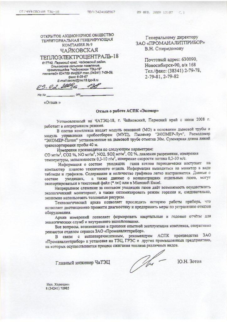 2009 г. Отзыв АСПК Чайковская ТЭЦ