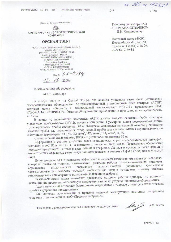 2009 г. Отзыв АСПК ОРСКАЯ ТЭЦ-1