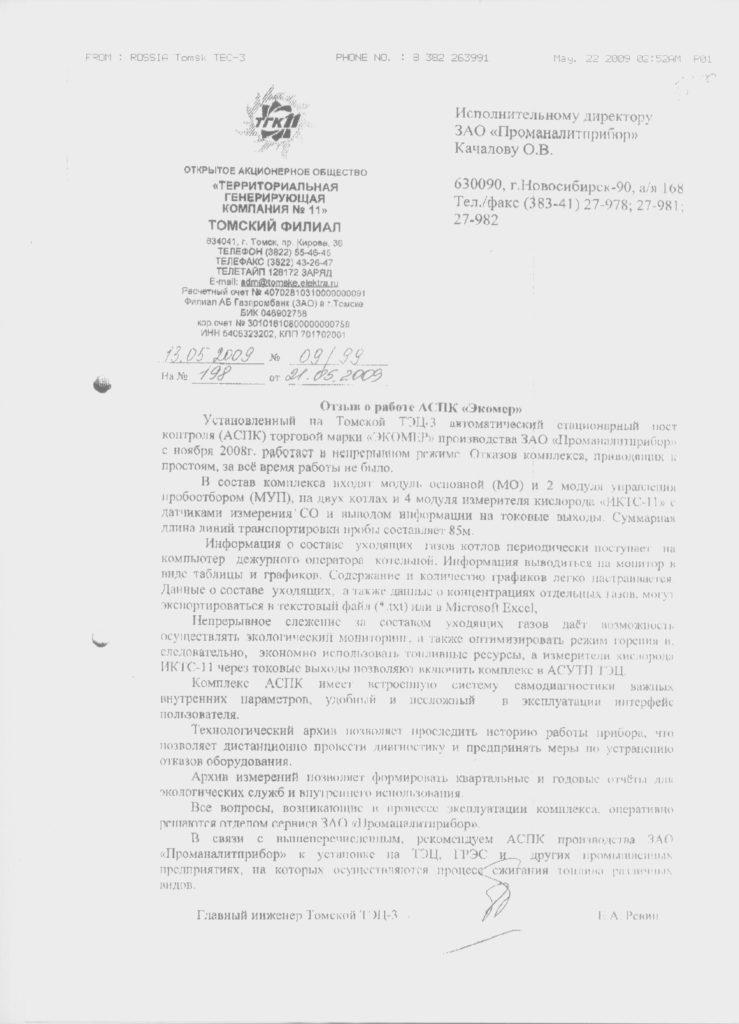 2009 г. Отзыв АСПК ТГК-11 Томск