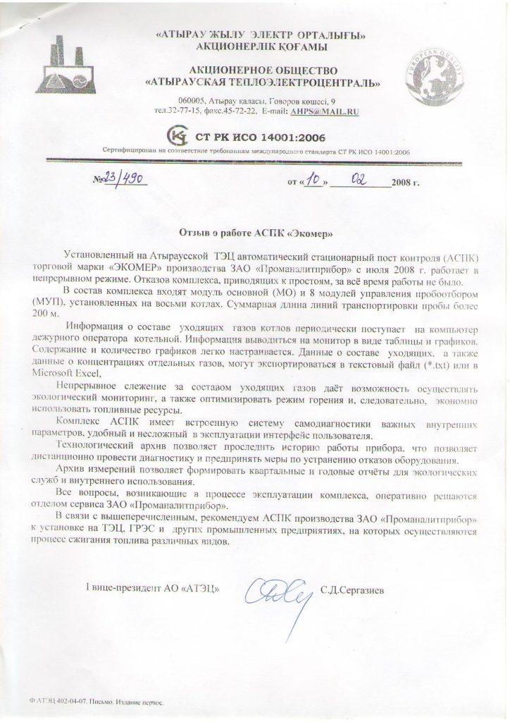 2009.02.11 Отзыв Темиртау