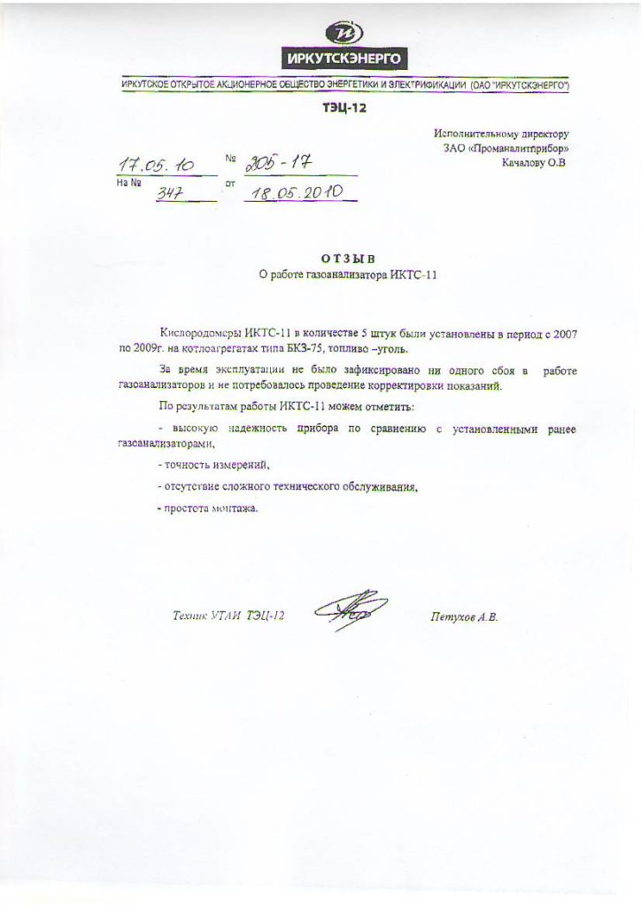 2010 г. Отзыв ИКТС Иркутскэнерго 2