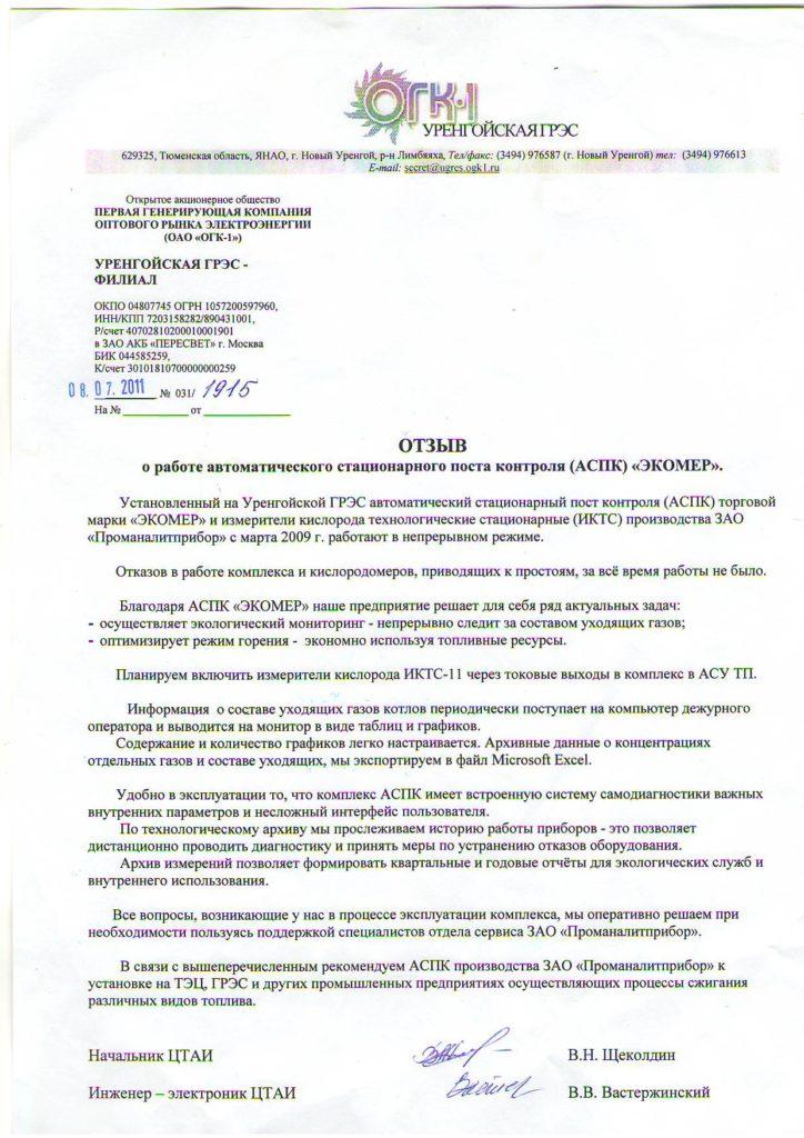 2011 г. отзыв АСПК Уренгойская ГРЭС филиал