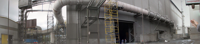 Система газоходов металлургического завода