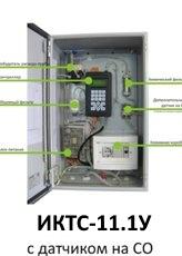 Газоанализатор ИКТС-11У.1