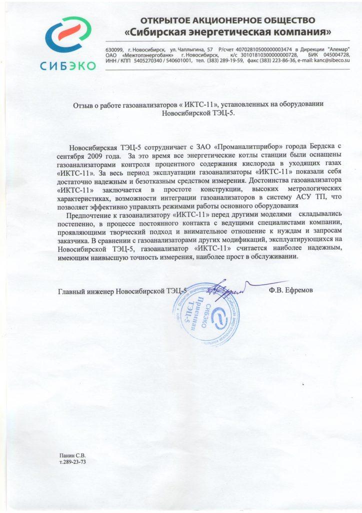 Отзыв о работе ИКТС-11 Новосибирская ТЭЦ-5